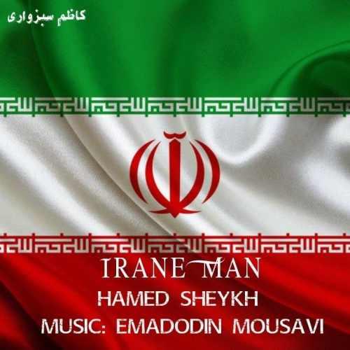 دانلود آهنگ حامد شیخ به نام ایران من