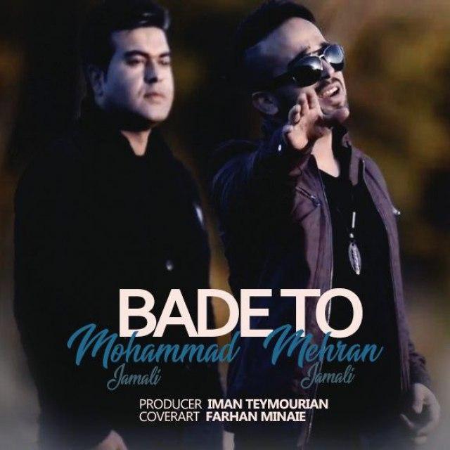 دانلود آهنگ محمد و مهران جمالی به نام بعد تو از موزیک باز