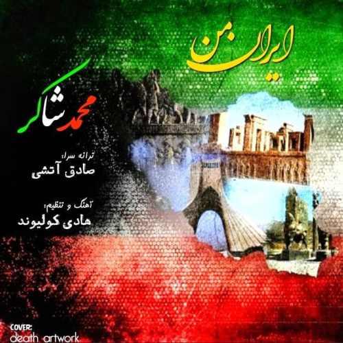 دانلود آهنگ محمد شاکر به نام ایران من از موزیک باز