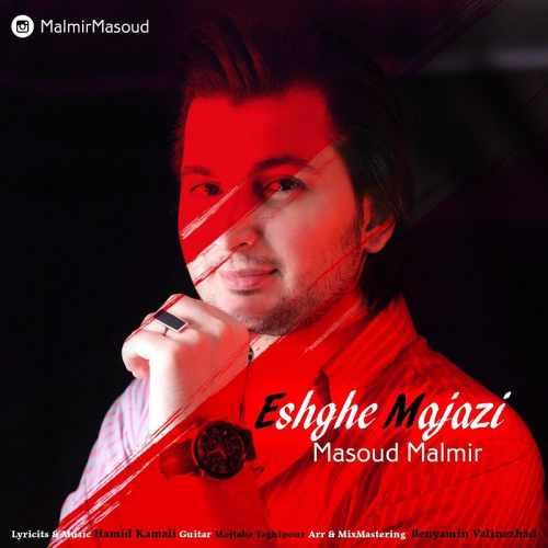 دانلود آهنگ مسعود مالمیر به نام عشق مجازی از موزیک باز