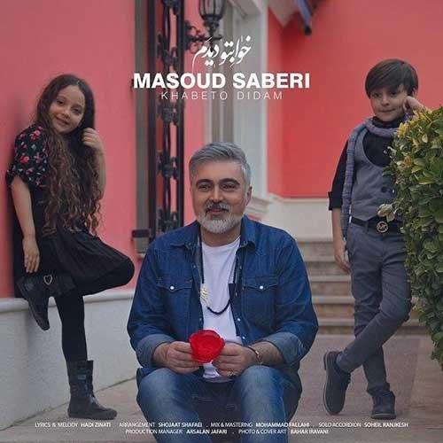 دانلود آهنگ مسعود صابری به نام خوابتو دیدم از موزیک باز