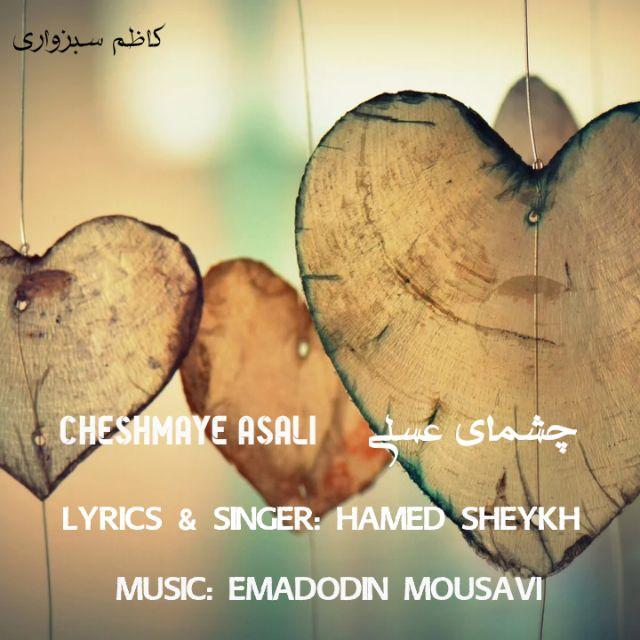 دانلود آهنگ حامد شیخ به نام چشمای عسلی از موزیک باز
