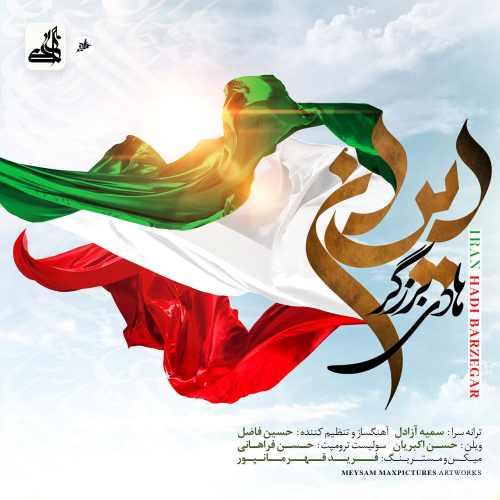 دانلود آهنگ هادی برزگر به نام ایران از موزیک باز