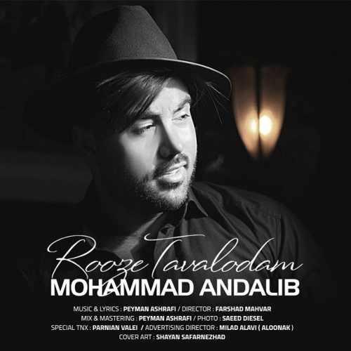 دانلود آهنگ محمد عندلیب به نام روز تولدم از موزیک باز