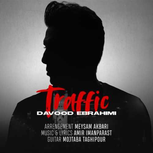 دانلود آهنگ داوود ابراهیمی به نام ترافیک از موزیک باز