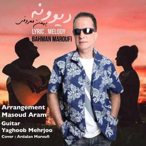 دانلود آهنگ بهمن معروفی به نام دیوونه از موزیک باز