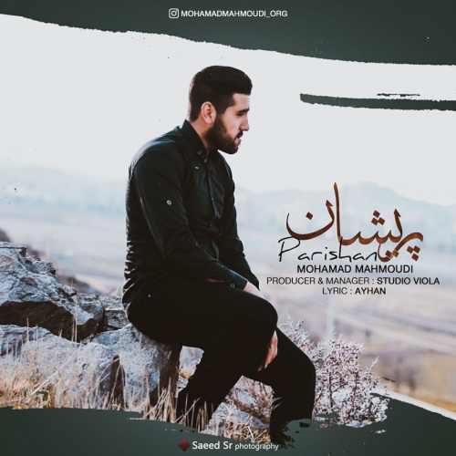 دانلود آهنگ محمد محمودی به نام پریشان از موزیک باز