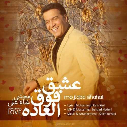 دانلود آهنگ مجتبی شاه علی به نام عشق فوق العاده از موزیک باز