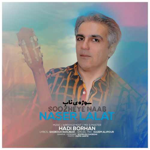 دانلود آهنگ ناصر لعلت به نام سوژه ی ناب از موزیک باز