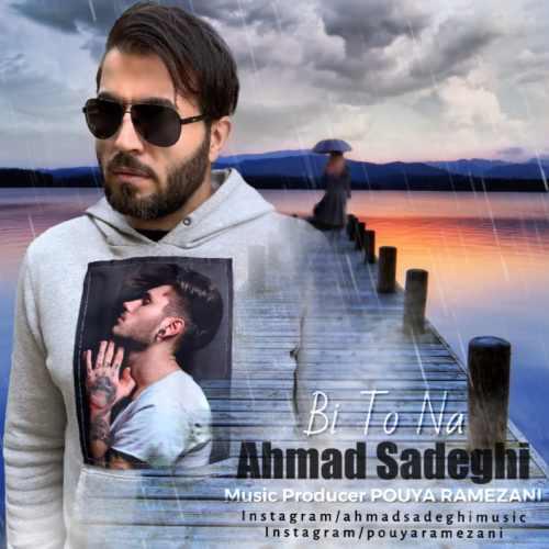 دانلود آهنگ احمد صادقی به نام بی تو نه از موزیک باز