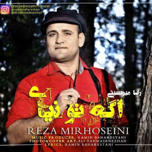 دانلود آهنگ رضا میرحسینی به نام اگه تو نیای از موزیک باز