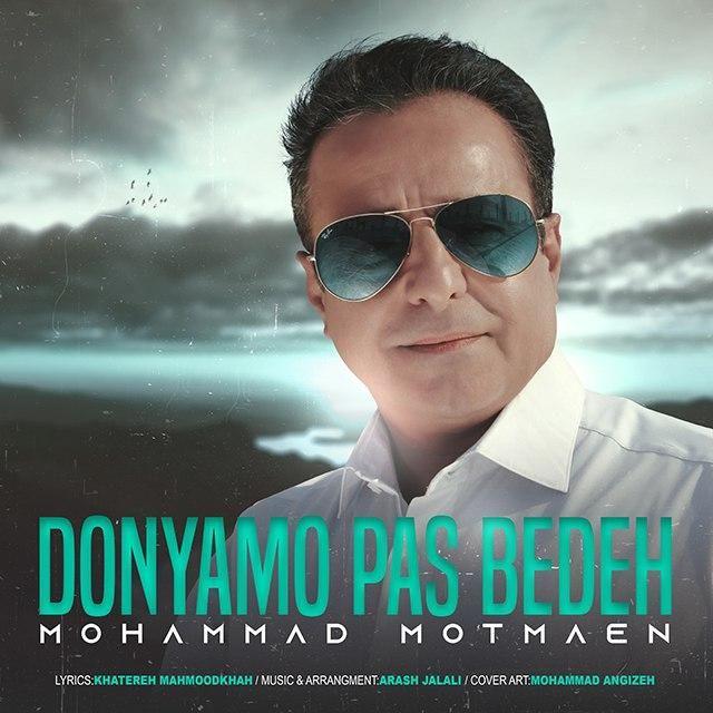 دانلود آهنگ محمد مطمئن به نام دنیامو پس بده از موزیک باز