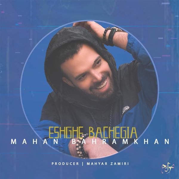 دانلود آهنگ ماهان بهرام خان به نام عشق بچگیا از موزیک باز