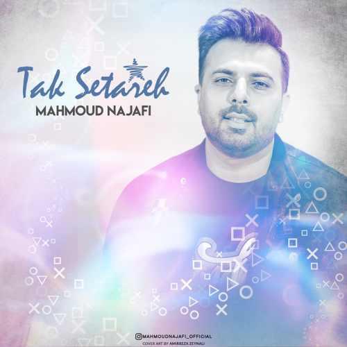 دانلود آهنگ محمود نجفی به نام تک ستاره از موزیک باز