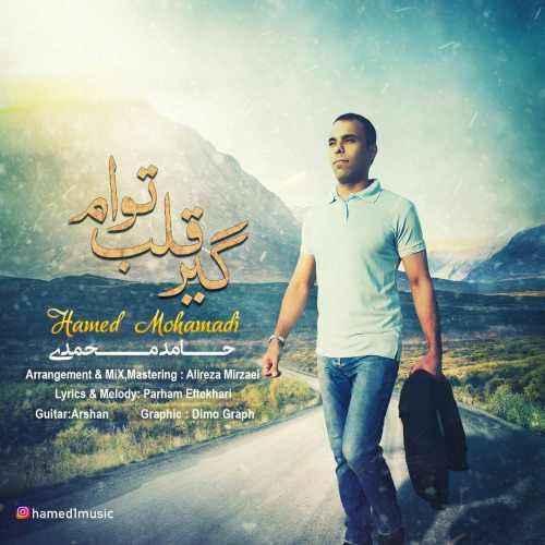 دانلود آهنگ حامد محمدی به نام گیر قلب توام از موزیک باز