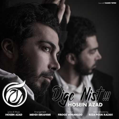 دانلود آهنگ حسین آزاد به نام دیگه نیست از موزیک باز