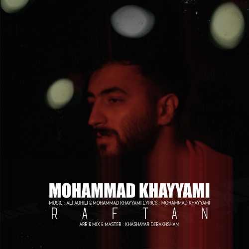 دانلود آهنگ محمد خیامی به نام رفتن از موزیک باز