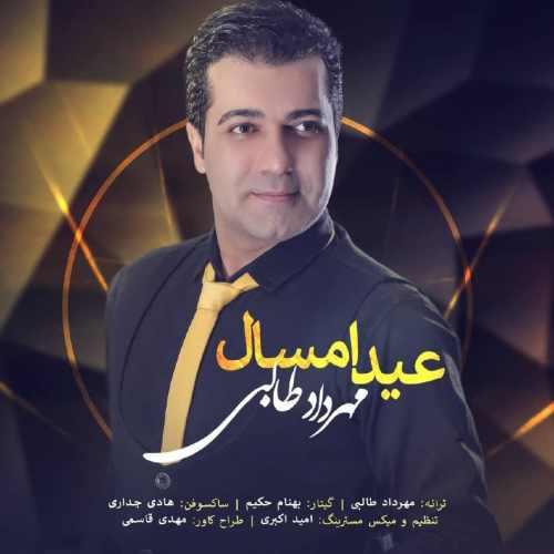 دانلود آهنگ مهرداد طالبی به نام عید امسال از موزیک باز