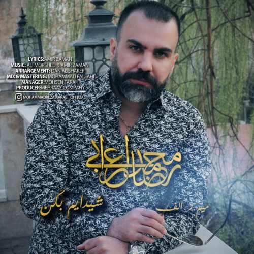 دانلود آهنگ محمدرضا اعرابی به نام شیدایم بکن از موزیک باز