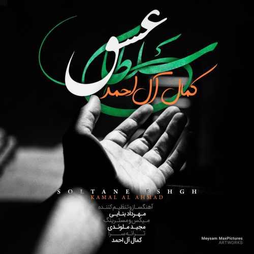دانلود آهنگ کمال آل احمد به نام سلطان عشق از موزیک باز