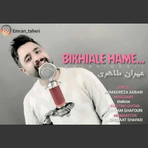 دانلود آهنگ عمران طاهری به نام بیخیال همه از موزیک باز