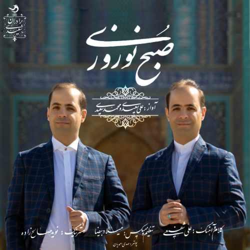 دانلود آهنگ علی سعیدی و محمد سعیدی به نام صبح نوروزی از موزیک باز
