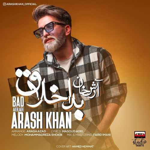 دانلود آهنگ آرش خان به نام بد اخلاق از موزیک باز