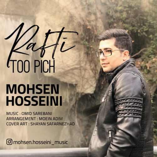 دانلود آهنگ محسن حسینی به نام رفتی توو پیچ از موزیک باز