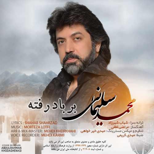 دانلود آهنگ محمد سلیمانی به نام بر باد رفته از موزیک باز