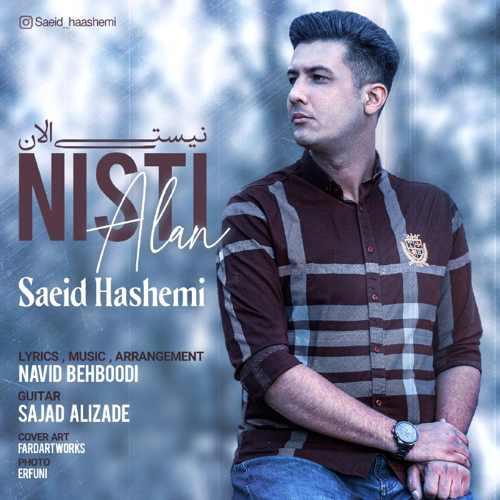 دانلود آهنگ سعید هاشمی به نام نیستی الان از موزیک باز
