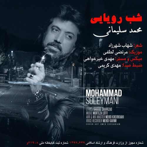 دانلود آهنگ محمد سلیمانی به نام شب رویایی از موزیک باز