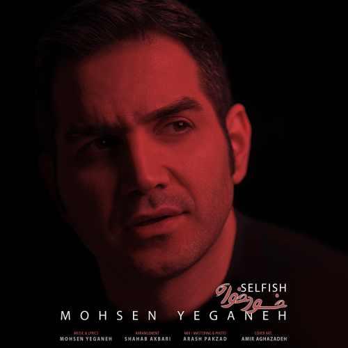 دانلود آهنگ محسن یگانه به نام خودخواه از موزیک باز