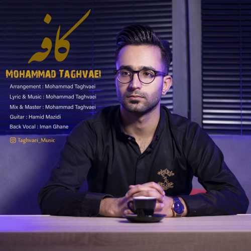دانلود آهنگ محمد تقوایی به نام کافه از موزیک باز