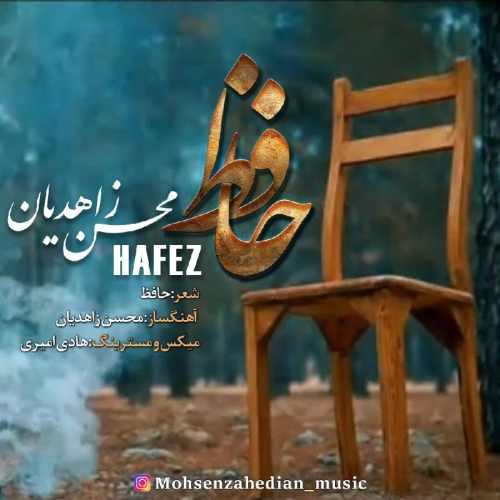 دانلود آهنگ محسن زاهدیان به نام حافظ از موزیک باز