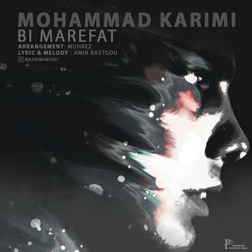 دانلود آهنگ محمد کریمی به نام بی معرفت از موزیک باز