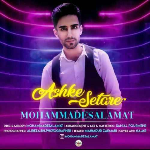 دانلود آهنگ محمد سلامات به نام اشک ستاره از موزیک باز