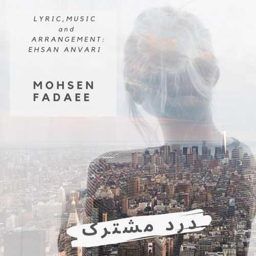 دانلود آهنگ محسن فدایی به نام درد مشترک از موزیک باز