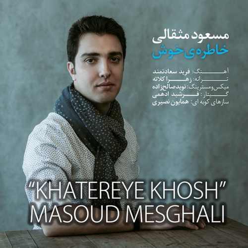 دانلود آهنگ مسعود مثقالی به نام خاطره خوش از موزیک باز