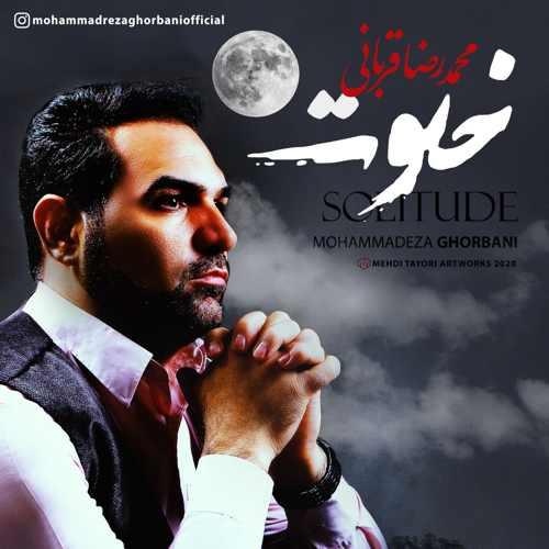 دانلود آهنگ محمدرضا قربانی به نام خلوت از موزیک باز