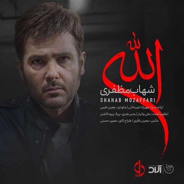 دانلود آهنگ شهاب مظفری به نام الله از موزیک باز