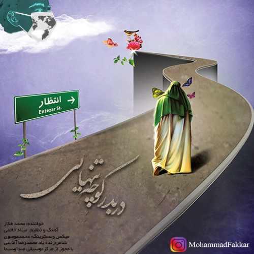 دانلود آهنگ محمد فکار به نام دربه در کوچه تنهایی از موزیک باز