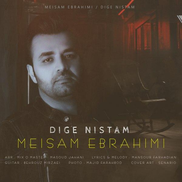 دانلود آهنگ میثم ابراهیمی به نام دیگه نیستم از موزیک باز
