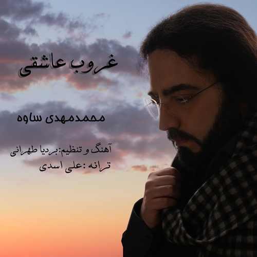 دانلود آهنگ محمدمهدی ساوه به نام غروب عاشقی از موزیک باز