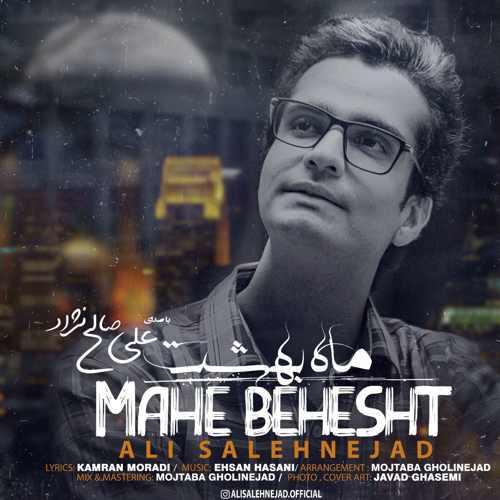 دانلود آهنگ علی صالح نژاد به نام ماه بهشت از موزیک باز