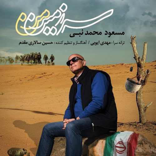 دانلود آهنگ مسعود محمد نبی به نام سرزمین من از موزیک باز