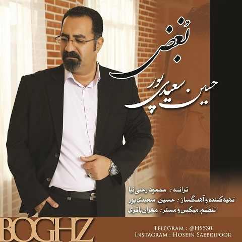 دانلود آهنگ حسین سعیدی پور به نام بغض از موزیک باز