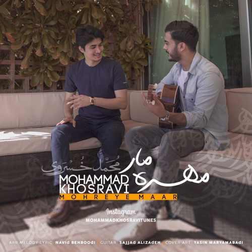دانلود آهنگ محمد خسروی به نام مهره مار از موزیک باز