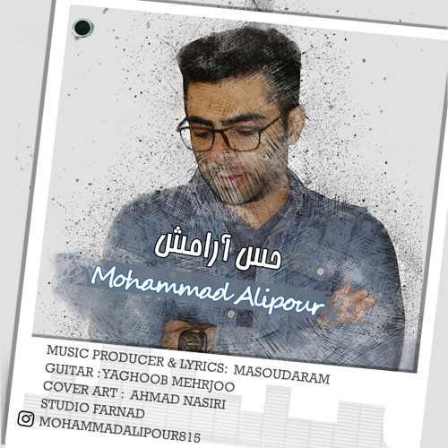 دانلود آهنگ محمد علیپور به نام حس آرامش از موزیک باز