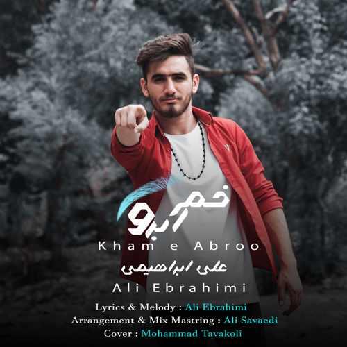 دانلود آهنگ علی ابراهیمی به نام خم ابرو از موزیک باز