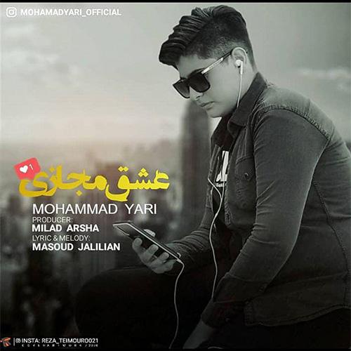 دانلود آهنگ محمد یاری به نام عشق مجازی از موزیک باز
